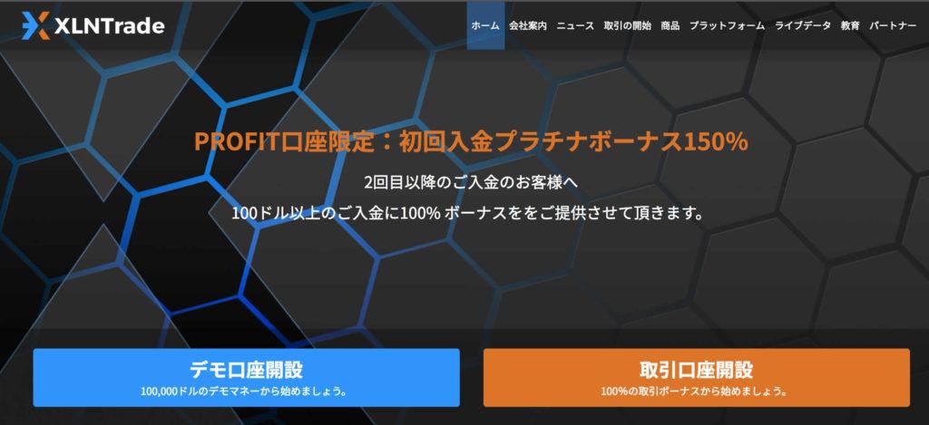XNLTrade入金ボーナスキャンペーン