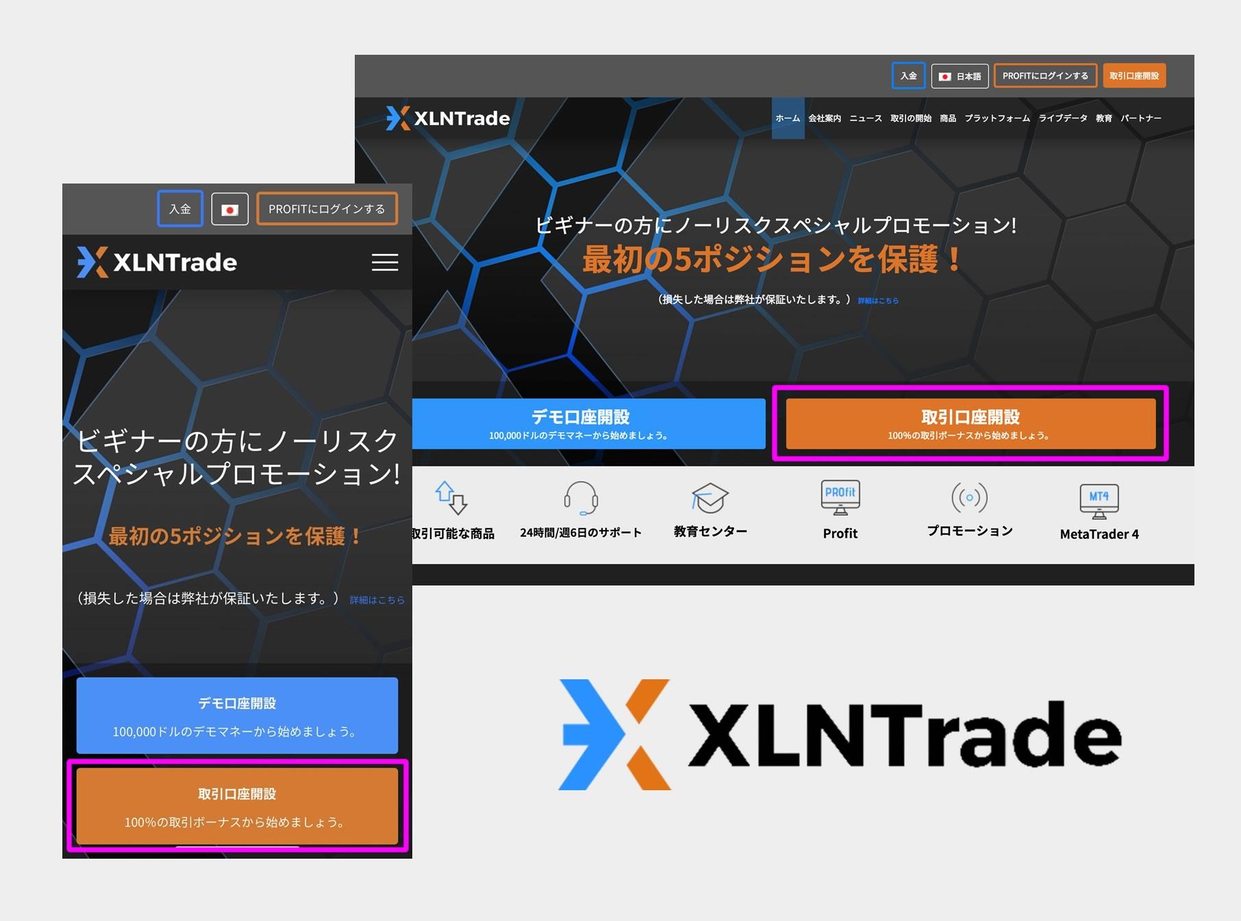 XLNTrade(エクセレントレード)のトップページ