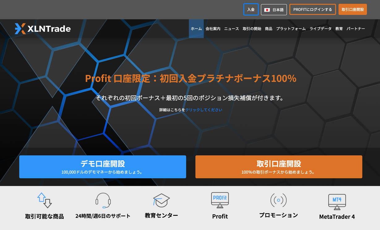 XLNTradeエクセレントレードのTOPページ